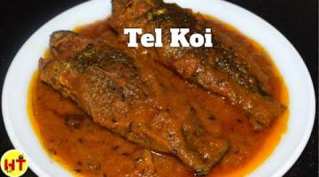 Recipe Bengali Fish Curry Recipe|Traditional Bengali Fish Curry