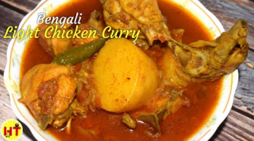 Recipe Bengali Light Chicken Curry