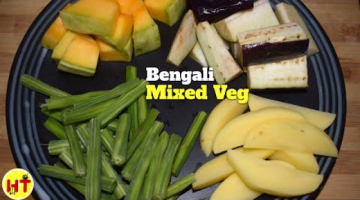 Recipe Bengali Mixed Veg Curry| Drumstick Curry