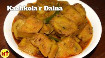 Recipe Bengali Raw Banana Curry