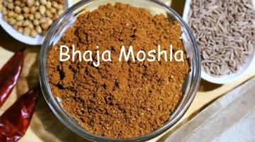 Recipe Bengali Roasted Masala