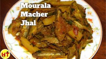 Recipe Bengali Small Fish Curry|Bengali Style Fish Curry