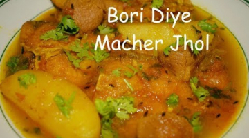 Recipe Bengali Style Bori Diye Macher Jhol | Simple Bengali Fish Curry recipe