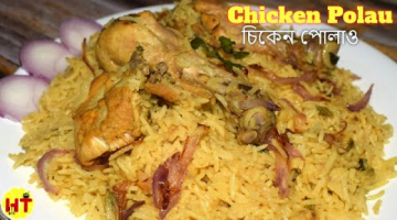 Recipe Chicken Pulao Recipe | Morog Pulao recipe Bengali