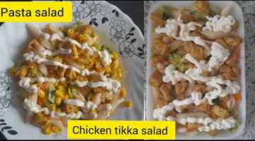 Recipe Chicken tikka salad/pasta salad/easy delicious healthy salad recipe