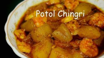 Recipe Chingri Potol Recipe | Everyday Bengali Recipe