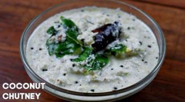 Recipe COCONUT CHUTNEY FOR DOSA, VADA, IDLI
