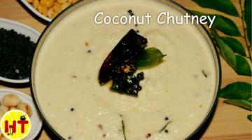 Recipe Coconut Chutney For Idli, Dosa | South Indian Chutney Recipe