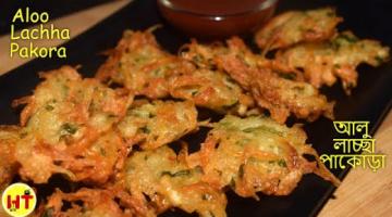 Recipe Crispy Aloo Lachha Pakora