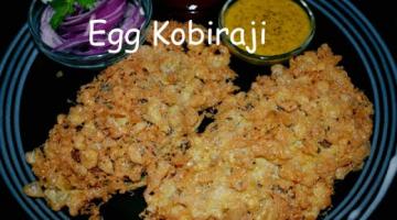 Recipe Egg kobiraji| Bengali Snack recipe