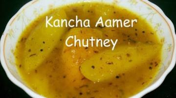 Recipe Kancha Aamer Misti Chutney   Bengali Green Mango Chutney Recipe