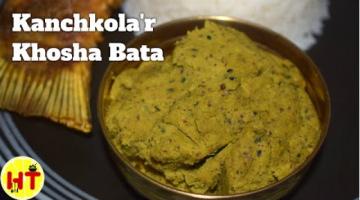 Recipe Kanchkola'r Khosha Bata | Raw Banana Peel Recipe