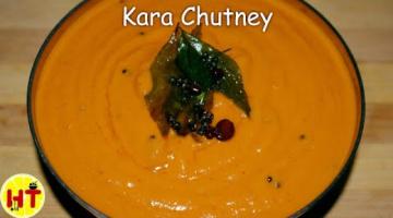 Recipe Kara Chutney (South Indian Style) Chutney For Idli Dosa
