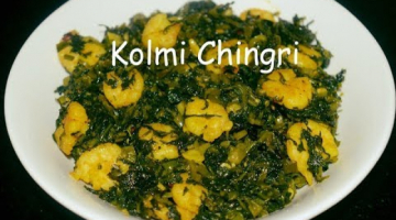 Recipe Kolmi Chingri Recipe | Bengali Traditional Shak recipe