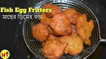 Recipe Macher Dimer bora recipe| Fish Egg Fritters| Macher Dimer recipe