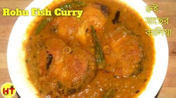 Recipe Macher Kalia With Rui Or Katla |Fish Kalia