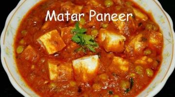 Recipe Matar Paneer- Restaurant Style | Indian Veg Recipe
