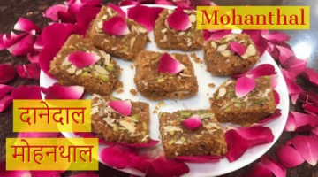 Recipe Mohanthal | Perfect Mohanthal with minimum ghee