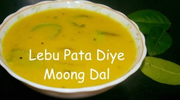 Recipe Moong Dal With Kafir Lime Leaf | Light Flavoured Moong Dal For Summer