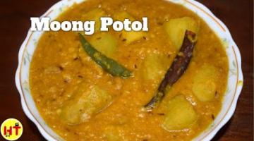 Recipe Moong Patol In Bengali