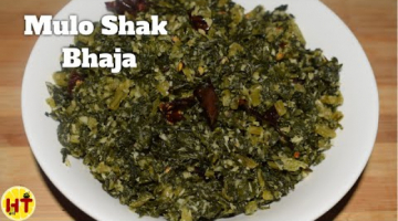 Recipe Mulo Shak Bhaja In Bengali | Stir Fried Radish Greens