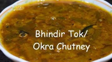 Recipe Okra Chutney। Forgotten Recipe From Mother's Diary By Hungry Tummy