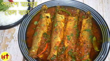 Recipe Parshe Macher Jhal Bengali Special | Bengali Fish Curry By Hungry Tummy