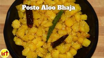 Recipe Posto Diye Aloo Bhaja| Bengali Fried Potato With Poppy Seeds
