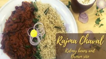 Recipe Rajma Chaval Recipe | Punjabi Rajma Chaval | Kidneybeans and Brown Jeera Rice