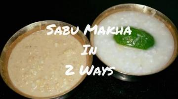 Recipe Shivratri Special Vrat Recipe | Bengali Style Sabu Makha