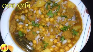 Recipe Soya Chunks Ghugni