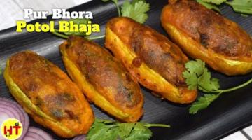 Recipe Stuffed Pointed Gourd   Pur bhara potol bhaja
