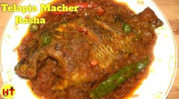 Recipe Telapia Macher Jhal|Bengali Fish Curry