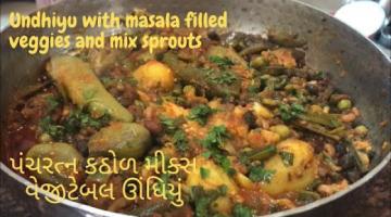 Recipe Undhiyu with mix Veggies and Sprouts | Winter special Undhiyu