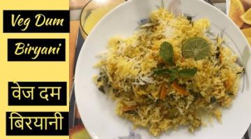 Recipe Veg Dum Biryani