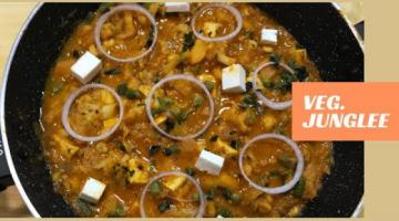 Recipe Veg Junglee | Easy and Delicious Veg Junglee Recipe | Punjabi Sabji | Restaurant Style Punjabi Curry